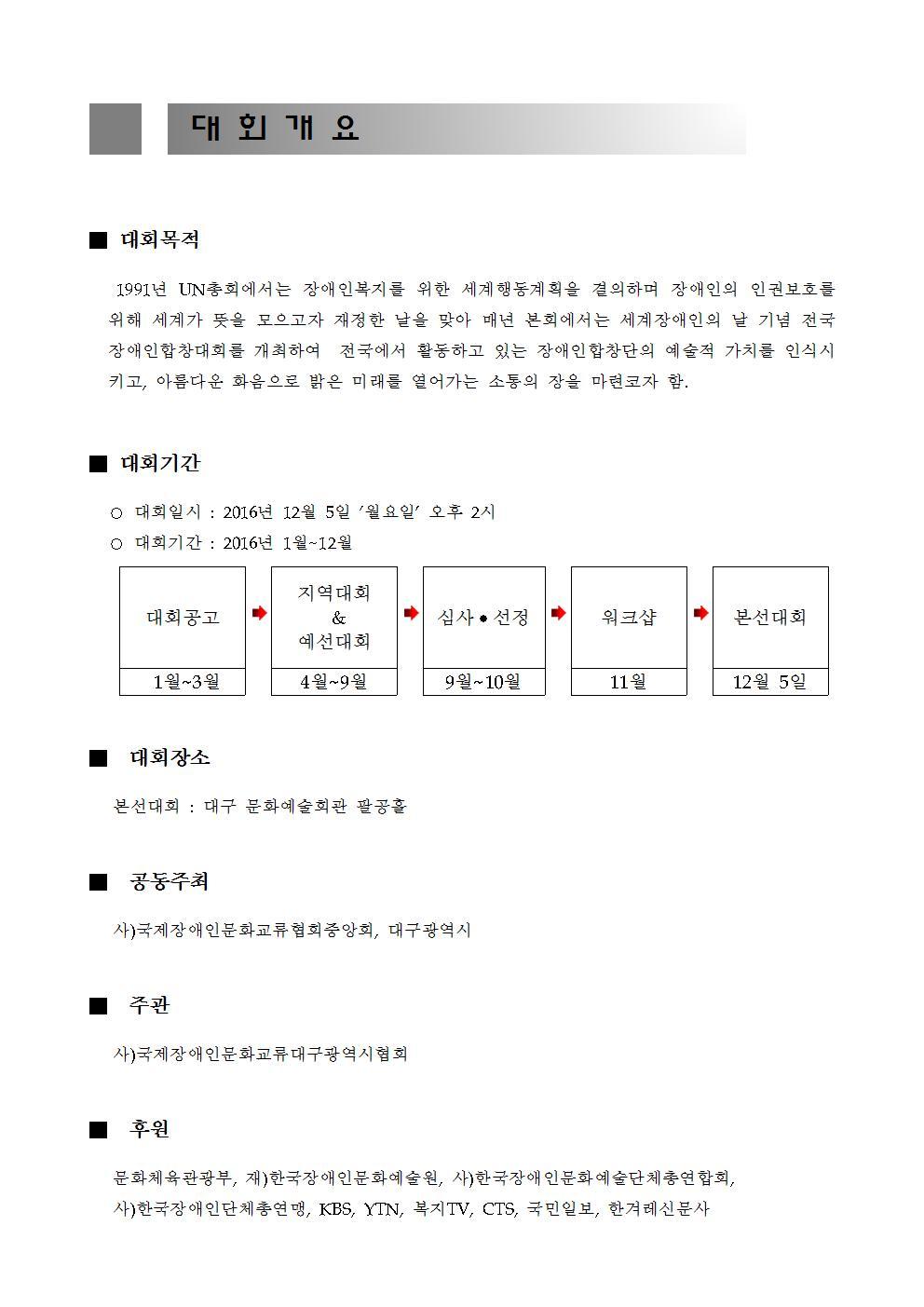 16-전국장애인합창대회_대회요강(홈페이지)001.jpg