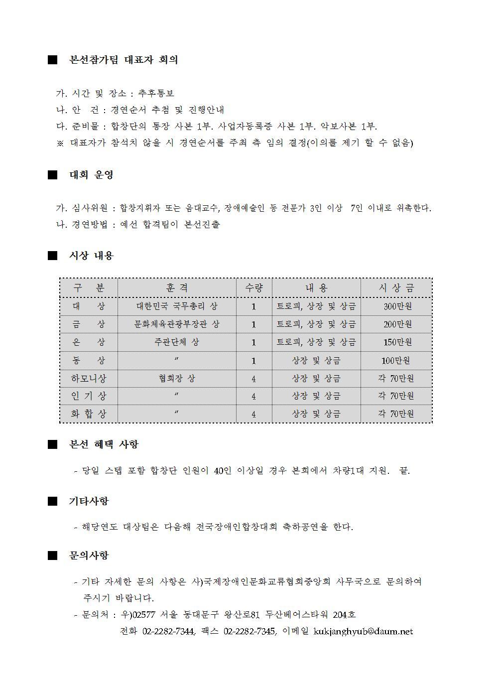 16-전국장애인합창대회_대회요강(홈페이지)004.jpg