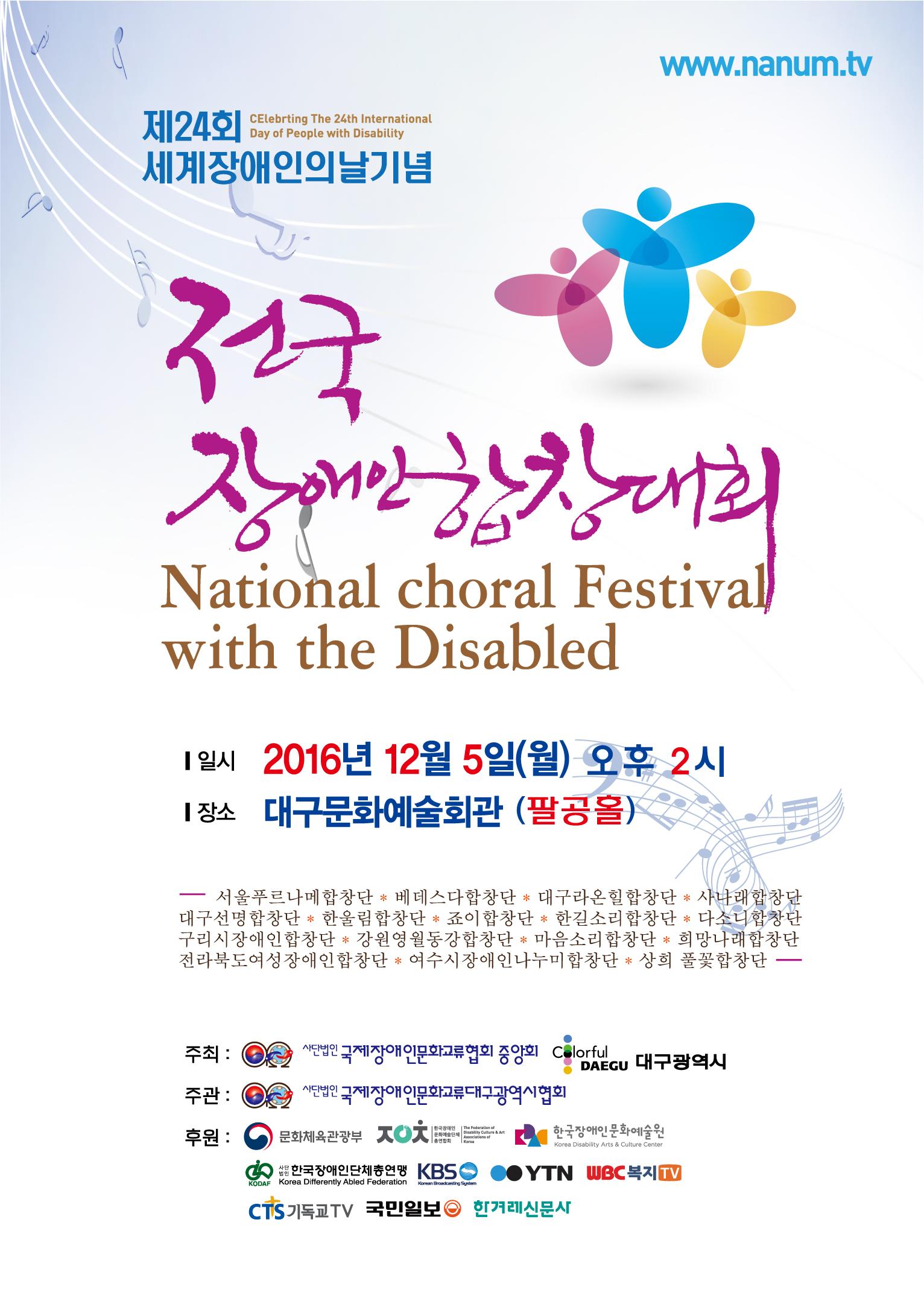2016전국장애인합창대회(최종).jpg