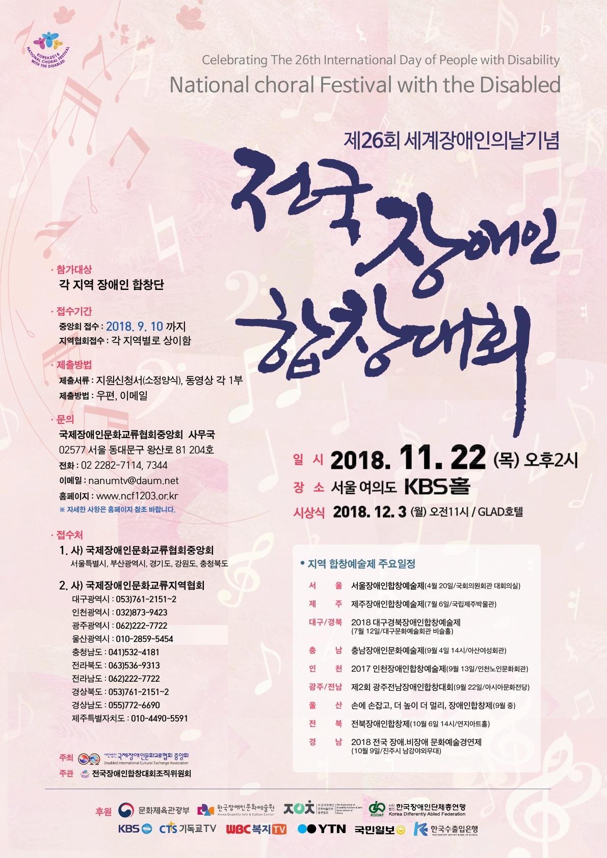 [별첨2]포스터_2018전국장애인합창대회.jpg