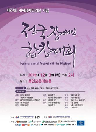 2015 장애인합창대회 행사포스터-12.03(본선).jpg
