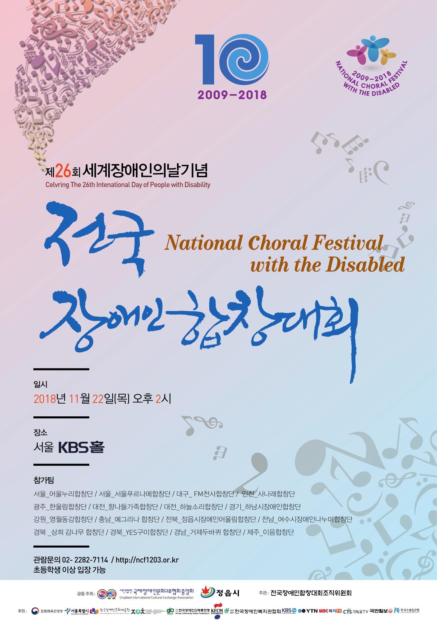 포스터-제26회장애인합창대회 10주년.jpg