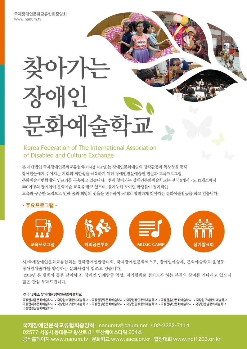 리플렛, 포스터-(2017.12.01)전국장애인합창대회.jpg
