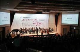 1부기념식-축하공연(국장협나눔챔버오케스트라).png